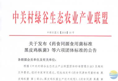 关于发布《药食同源食用菌标准 黑皮鸡枞菌》等六项团体标准的公告